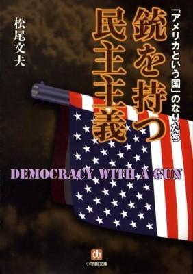 銃を持つ民主主義
