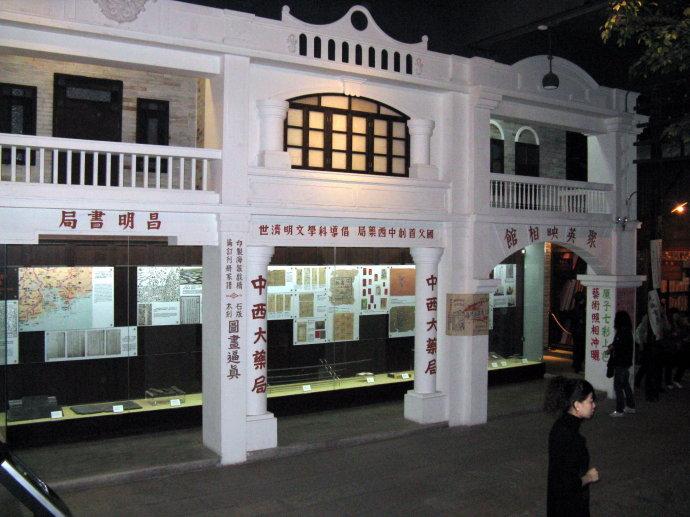 香山商業文化博物館