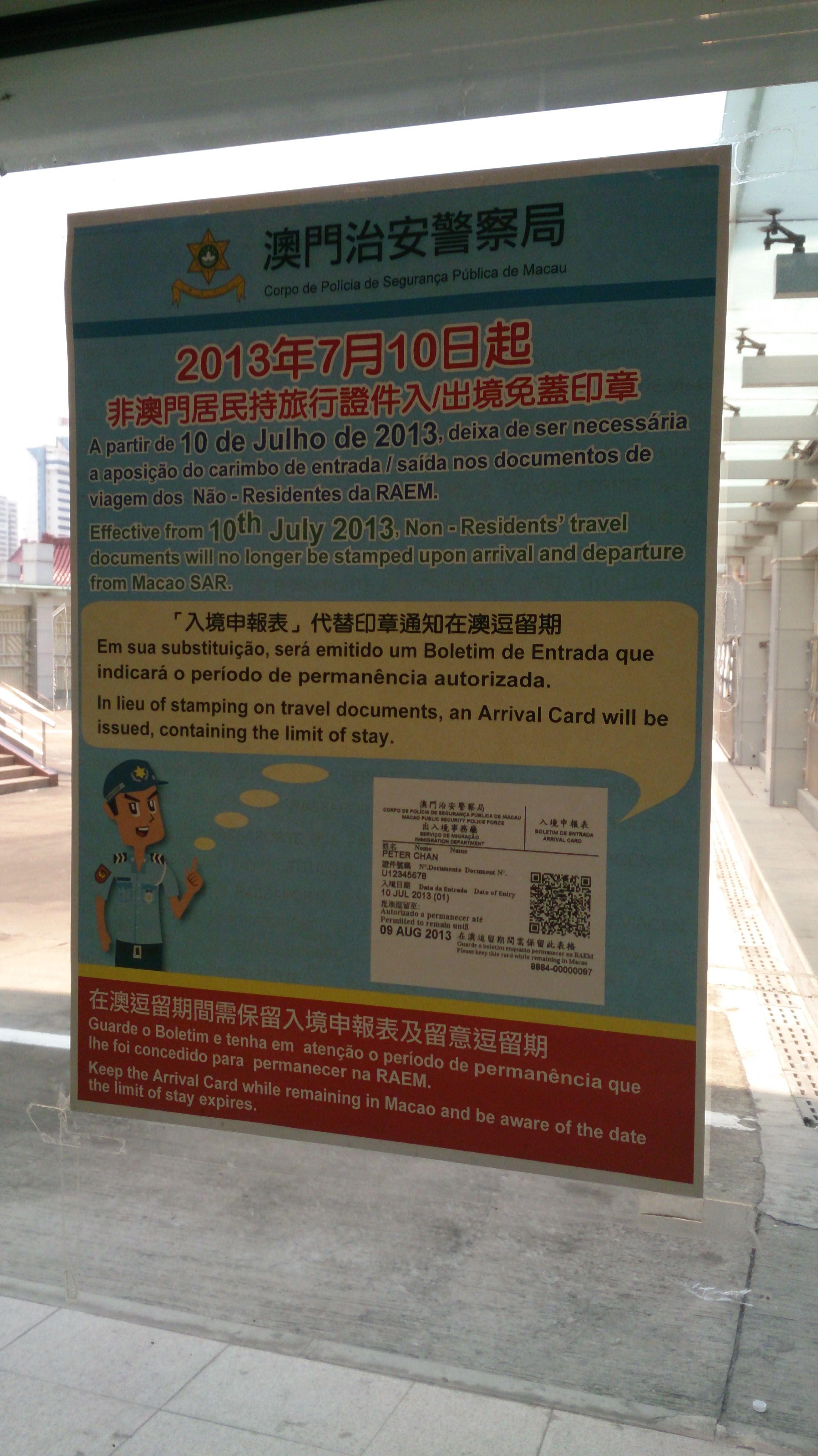 香港に続き、マカオも出入国スタンプが廃止に…