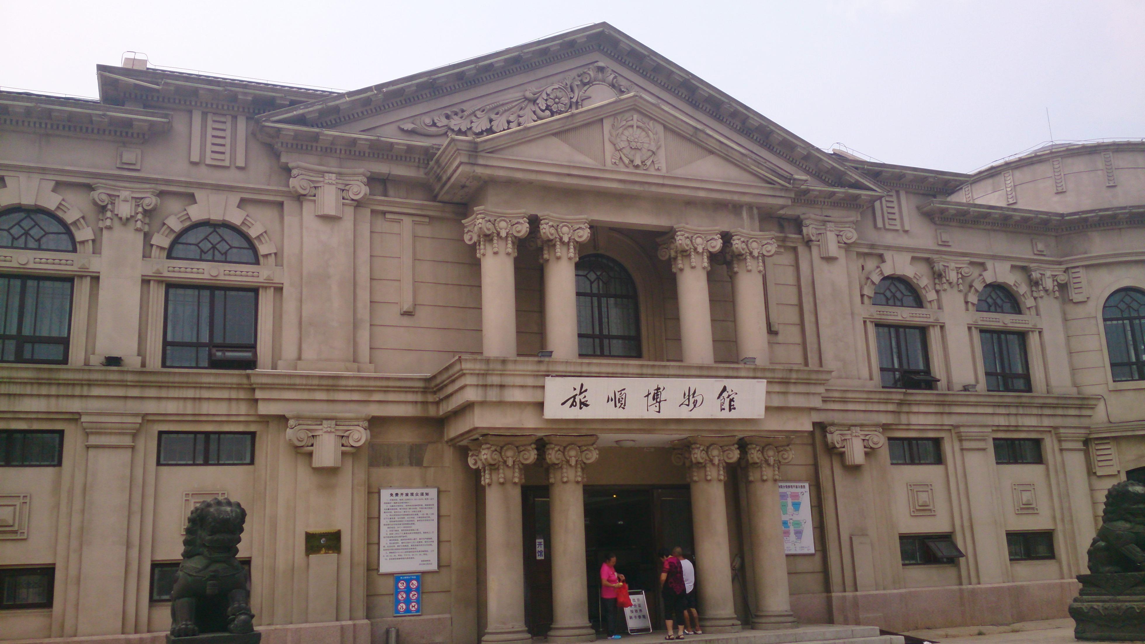 旅順博物館と旧関東軍司令部
