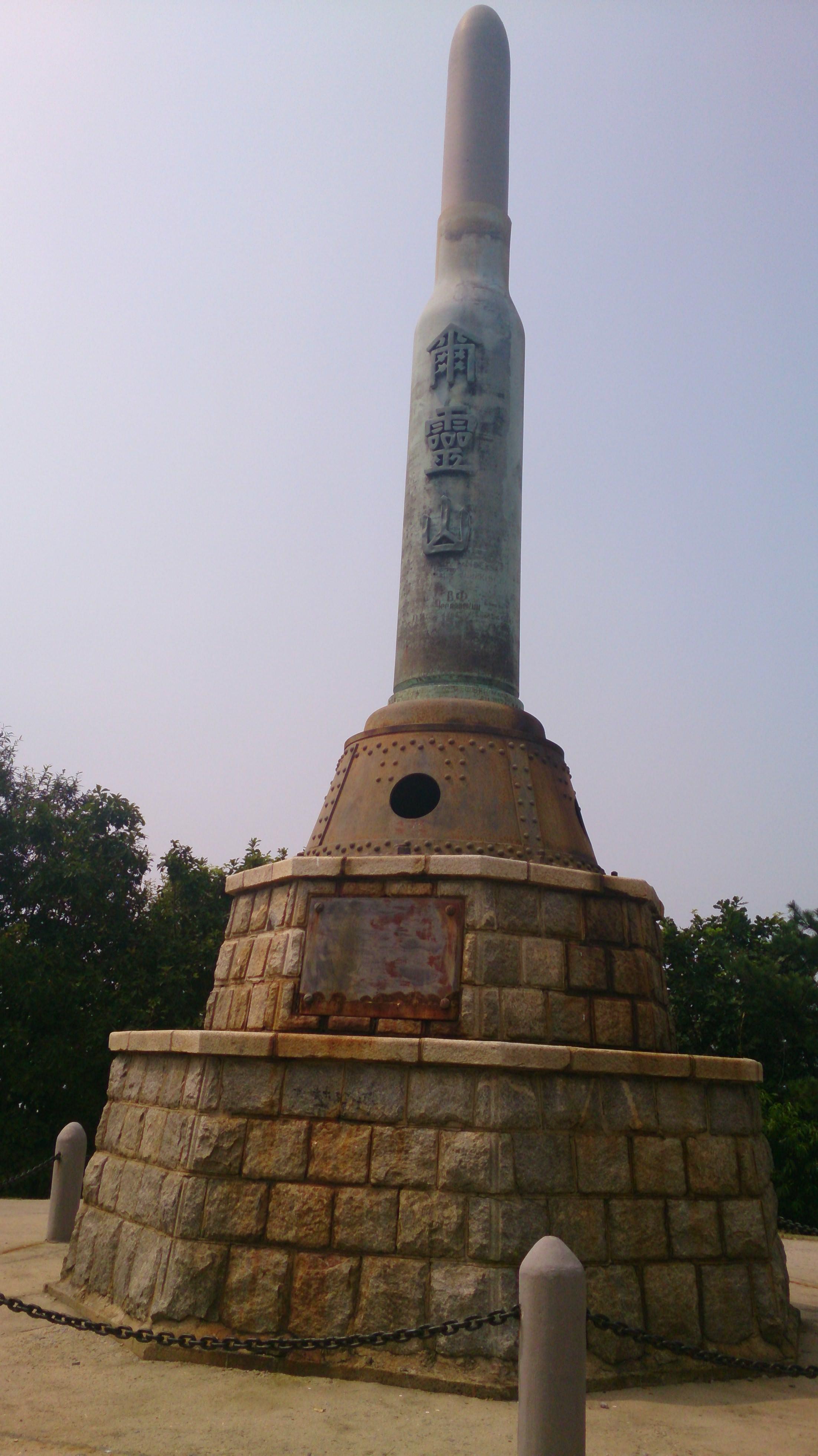 日露戦争の最激戦区となった二〇三高地