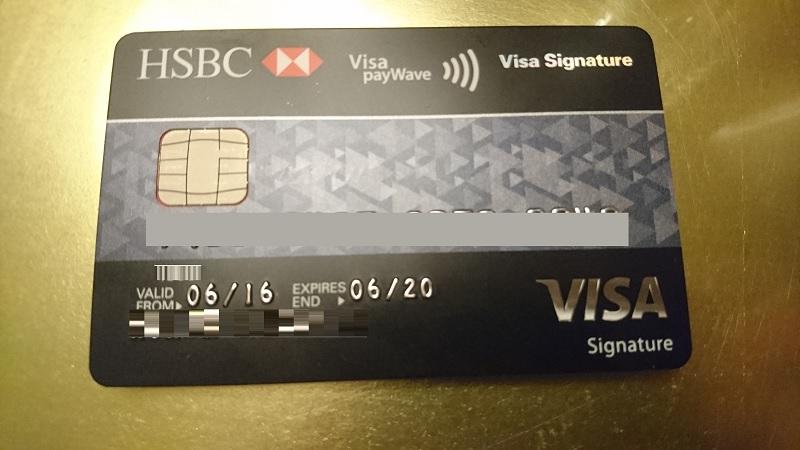 HSBC香港 Visa Siganatureボーナスキャンペーン