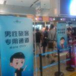 中国南方航空 広州ーホーチミン B737-400 ビジネスクラス搭乗記