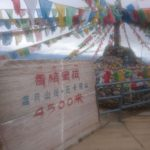 標高4,500mの世界 藍月山谷風景区と石卡雪山 雲南省旅行4