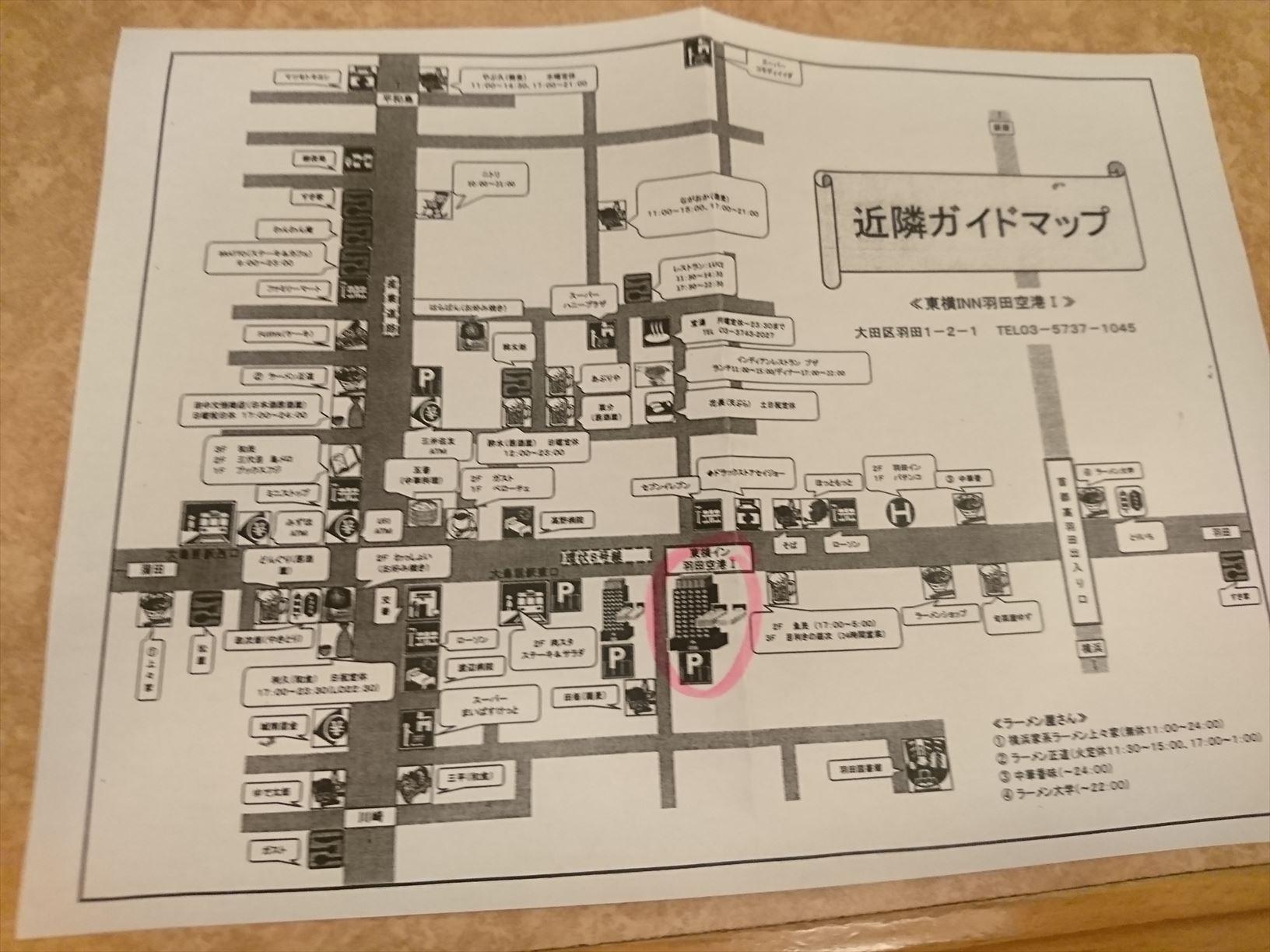 東横 イン 羽田 空港 2