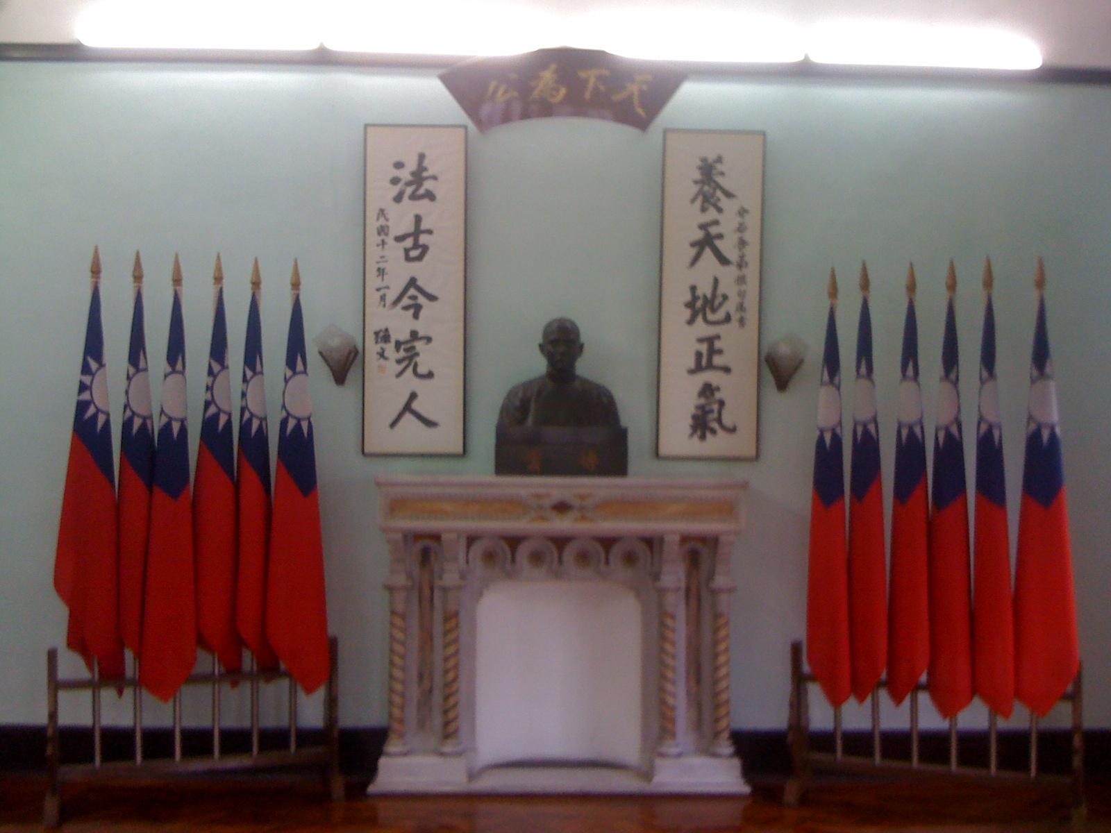 お茶文化館・孫中山記念館