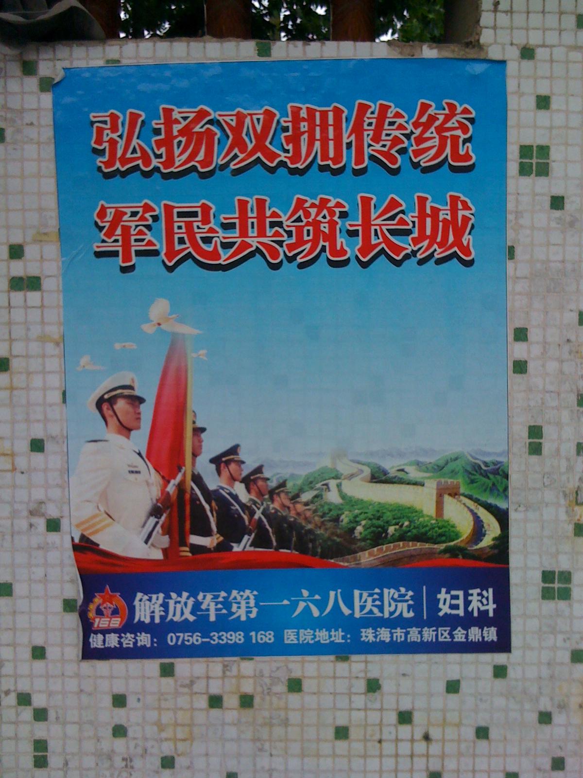 中国での定期健康検査