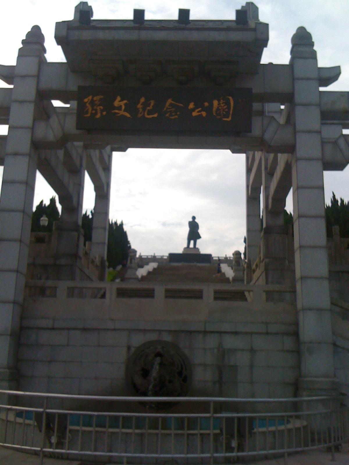 中山市孫文記念公園