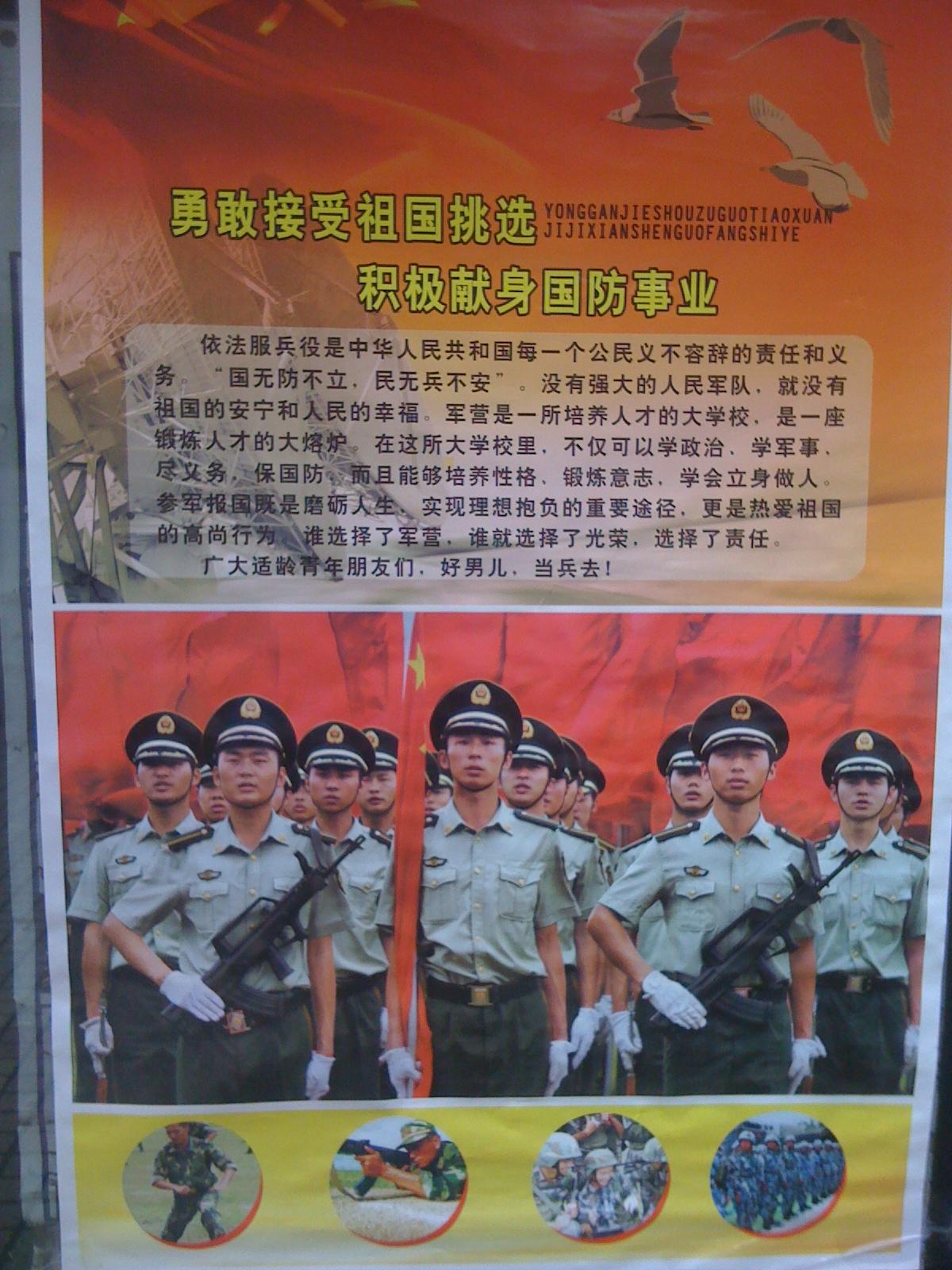 中国人の愛国心と共産党プロパガンダ