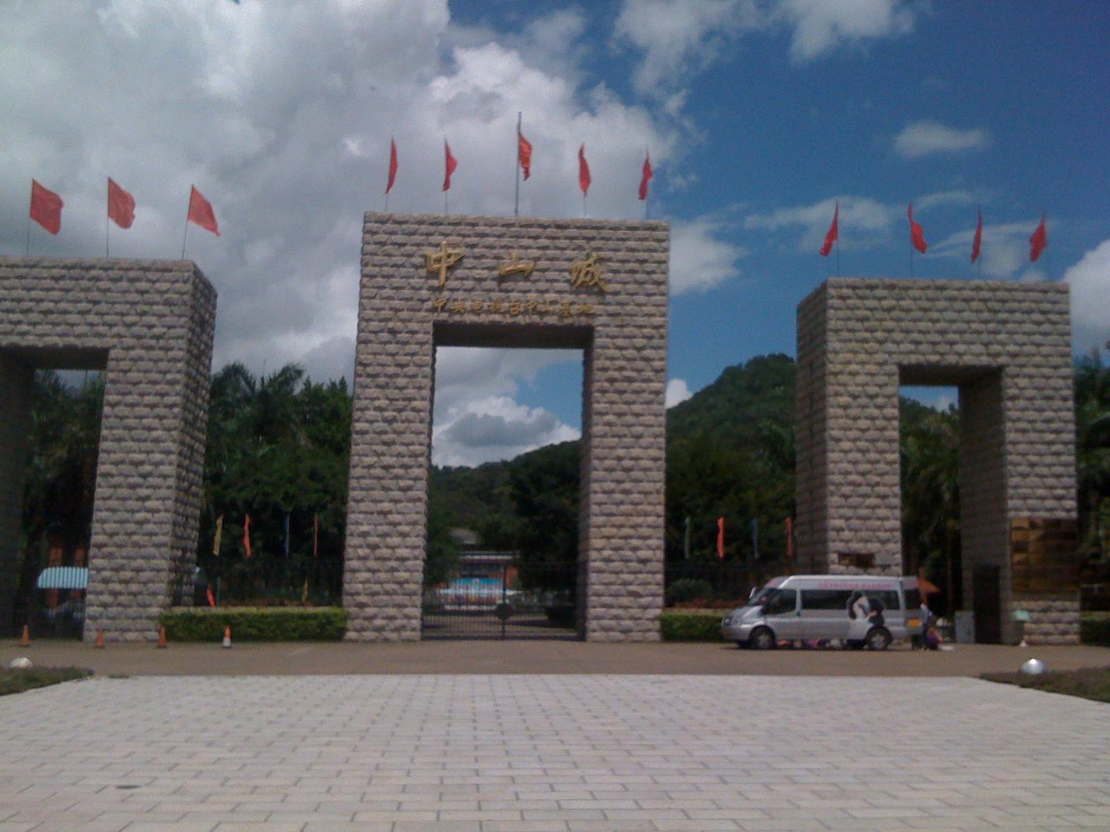中山市の地味に楽しめる観光スポット・中山城