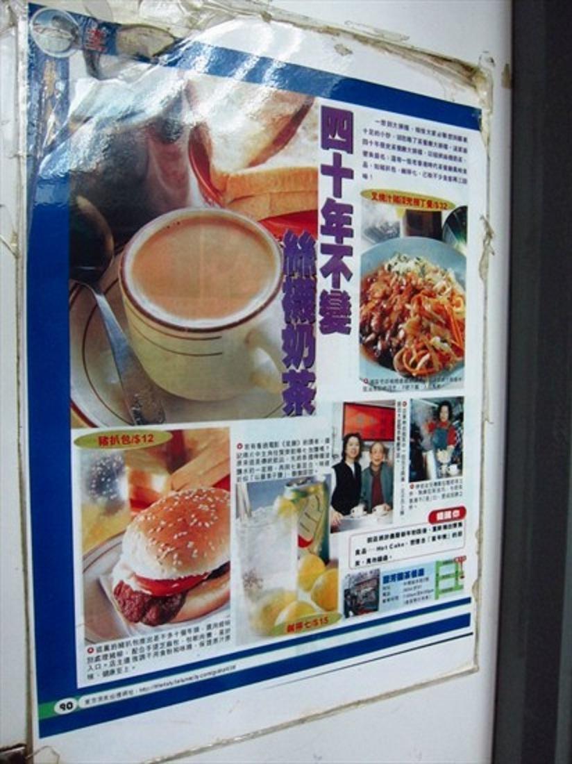 香港のパンストミルクティ・蘭芳園