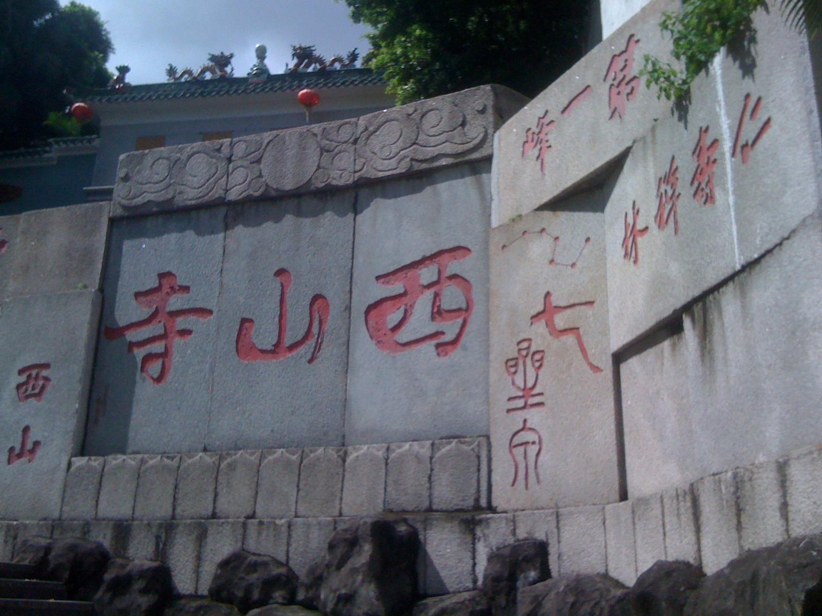 中国の素が見える孫文中路