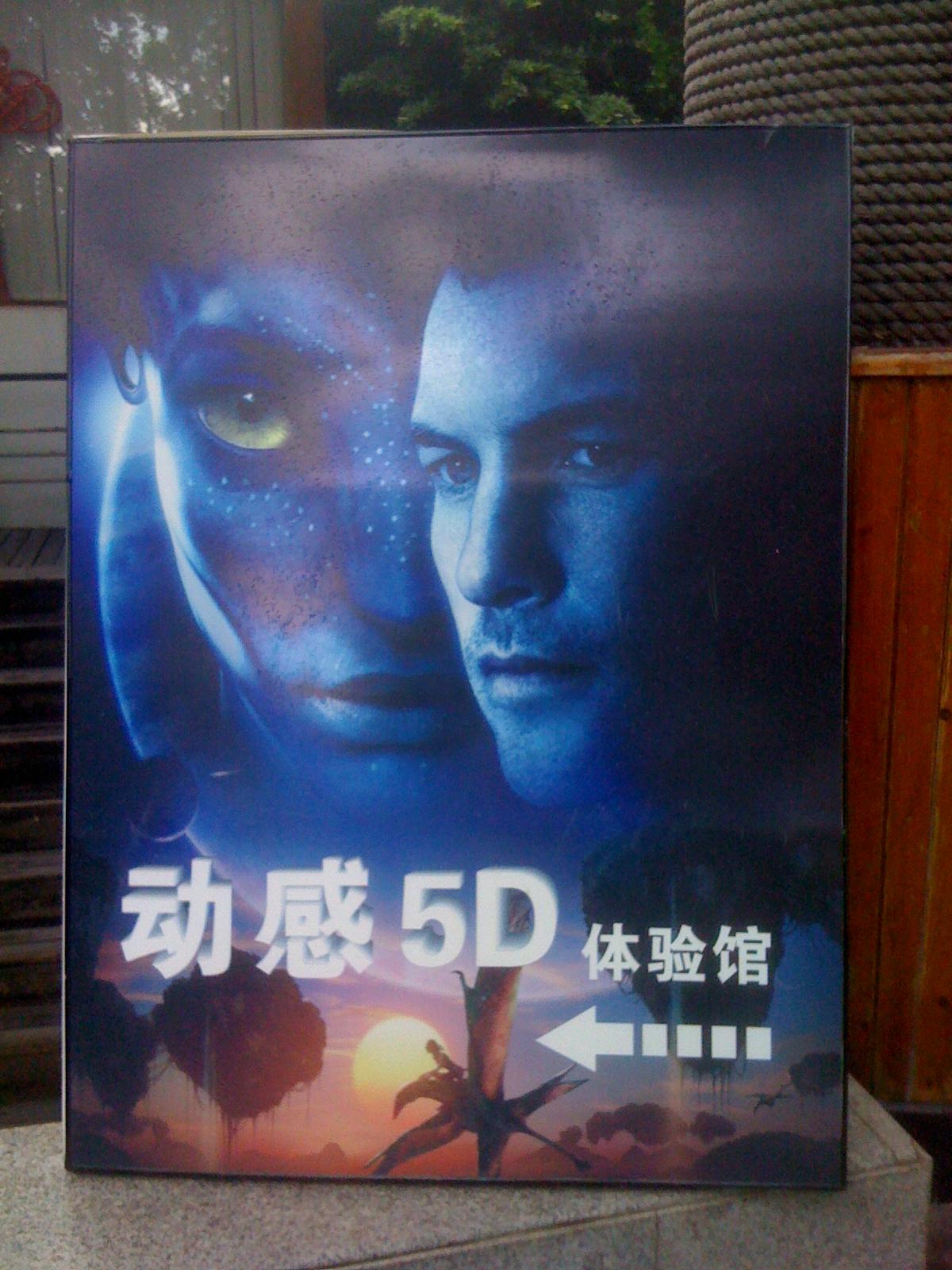 激しすぎる5D映画