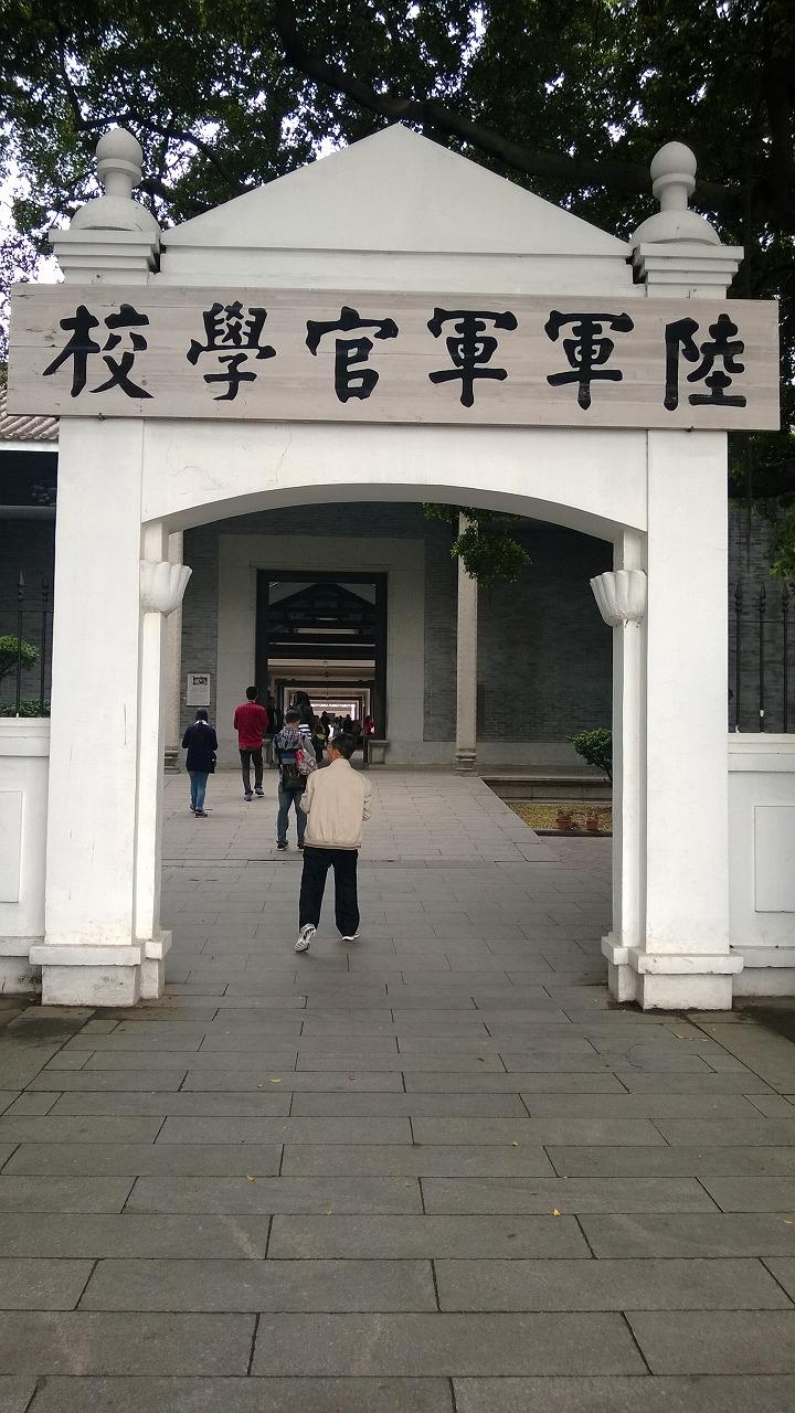 国民革命軍の黄埔軍官学校跡に行ってみた