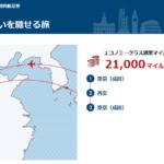 JAL-中国東方航空 路線限定ボーナスマイルキャンペーン