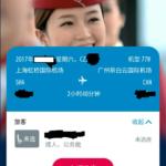中国南方航空 上海虹橋⇒広州 77Wビジネスクラス搭乗記