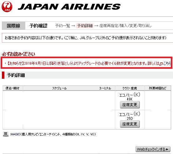 JAL アップグレードに必要なマイル数が変更される