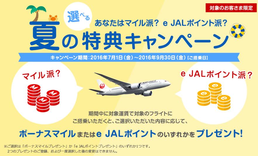 あなたはマイル派? e JALポイント派? 夏の特典キャンペーン