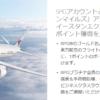 SPGと中国東方航空のクロスオーバー・リワード