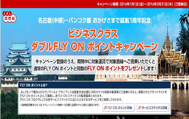 JAL 名古屋-バンコク線 ダブルFLY ON ポイントキャンペーンで行くタイ旅行