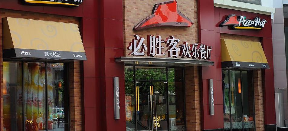 ピザハット in 中国