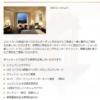 【シャングリラ】ダブルポイントオファー開催中のホテル