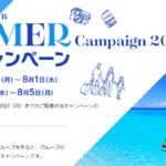 JALそらとも倶楽部 2019サマーキャンペーン 緩~いメンバーを緩~く募集