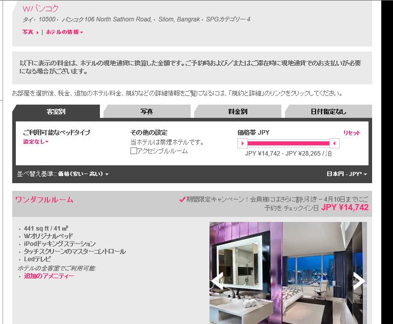 SPGの大型セール【4月10日迄に要予約】